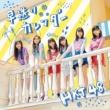 早送りカレンダー 【TYPE-C】(+DVD)