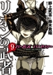 ガールズ&パンツァー リボンの武者 9 MFコミックス フラッパーシリーズ