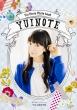 堀江由衣 Photo book YUI NOTE
