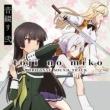 TVアニメ「刀使ノ巫女」オリジナルサウンドトラック「音綴リ 弐」