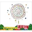 還暦少年 【初回限定盤】(+DVD)