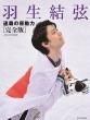 羽生結弦 連覇の原動力 完全版(初回限定特典付き)