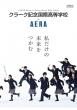 クラーク記念国際高等学校 by AERA AERA ムック