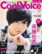 Cool Voice Vol.26 生活シリーズ