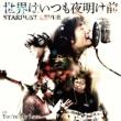 世界はいつも夜明け前/You' re My Love 【初回限定盤】(+DVD)