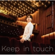 Keep in touch 【初回限定盤】(+DVD)