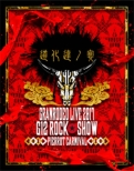 GRANRODEO LIVE 2017 G12 ROCK☆SHOW 道化達ノ宴/GRANRODEO LIVE 2017 G7 ROCK☆SHOW 忘れ歌を、届けにきました。