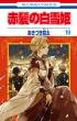 赤髪の白雪姫 19 花とゆめコミックス