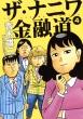 ザ・ナニワ金融道 4 ヤングジャンプコミックス