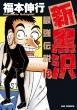 新黒沢 最強伝説 13 ビッグコミックオリジナル