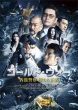 コールド・ウォー 香港警察 堕ちた正義
