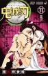 鬼滅の刃 11 ジャンプコミックス