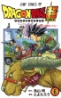 ドラゴンボール超 6 ジャンプコミックス