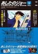 あしたのジョー COMPLETE DVD BOOK Vol.2