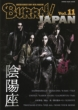 BURRN! JAPAN Vol.11 シンコーミュージック・ムック