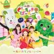 ぐーちょきぱーてぃー 〜えがおでノリノリー!〜 (+DVD)