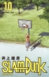 SLAM DUNK 新装再編版 10 愛蔵版コミックス