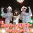 ファンキー・ブギブバー (+DVD)