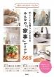 忙しくても暮らしがまわる みんなの『家事』アイデア365 人気インスタグラマー14人の
