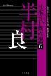 日本SF傑作選 わがふるさとは黄泉の国/戦国自衛隊 6 半村良 ハヤカワ文庫JA
