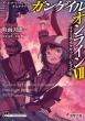 ソードアート・オンライン オルタナティブ ガンゲイル・オンライン VII -フォース・スクワッド・ジャム<上>-電撃文庫