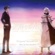 オリジナル・サウンドトラック「正解するカド」 (UHQCD)