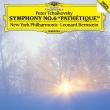 交響曲第6番『悲愴』 レナード・バーンスタイン&ニューヨーク・フィル(1986)