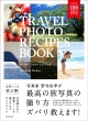 TRAVEL PHOTO RECIPES BOOK 玄光社ムック
