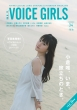 B.L.T.VOICE GIRLS Vol.34 TOKYO NEWS MOOK