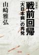 戦前回帰 「大日本病」の再発 朝日文庫