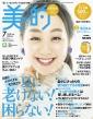 美的ライト版 美的 (BITEKI)2018年 7月号増刊