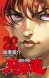 刃牙道 22 少年チャンピオン・コミックス