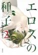 エロスの種子 2 ヤングジャンプコミックス