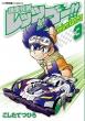 爆走兄弟レッツ & ゴー!! Return Racers!! 3 てんとう虫コミックススペシャル