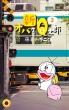 新オバケのQ太郎 3 てんとう虫コミックス