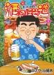 酒のほそ道 43 ニチブン・コミックス