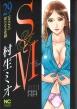 Sとm 29 ニチブン・コミックス