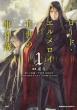 ロード・エルメロイII世の事件簿 1 カドカワコミックスAエース