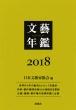 文藝年鑑2018 平成30年版