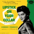 Lipstick On Your Collar カラーに口紅 (シングル第1集)<紙ジャケット>
