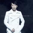 永遠の果てに〜セルフカヴァー・ベスト�T〜 【初回限定盤B】(CD+ボーナストラック)