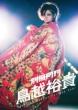 別冊月刊鳥越裕貴【HMV限定】