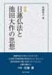 新版 日蓮仏法と池田大作の思想
