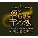 プロジェクトテレジューク「愛と妄想のキングダム」