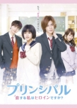 映画「プリンシパル〜恋する私はヒロインですか?」【DVD通常版】