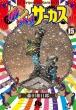からくりサーカス 15 小学館文庫コミック版