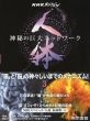 NHKスペシャル 人体神秘の巨大ネットワーク 第3巻