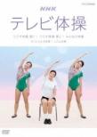 NHKテレビ体操 ラジオ体操 第1 ラジオ体操 第2 みんなの体操 オリジナルの体操 リズム体操