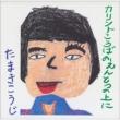 カリント工場の煙突の上に 【完全生産限定盤】(Blu-spec CD2)