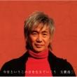 今日というこの日を生きていこう 【完全生産限定盤】(Blu-spec CD2)